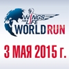 Join the Wings For Life World Run, May 2015